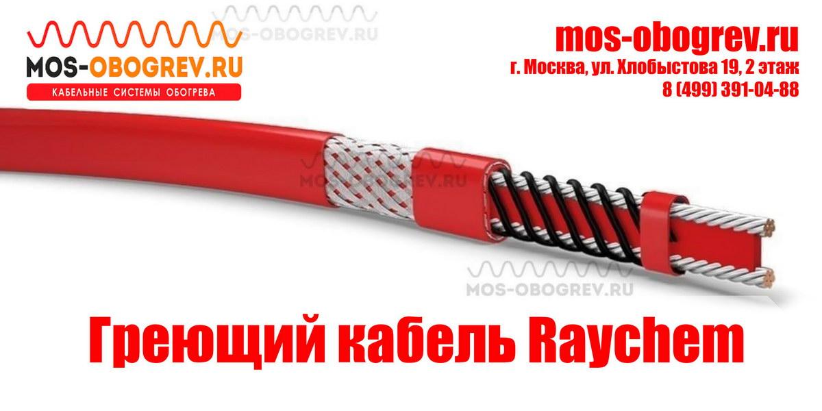 Саморегулирующий кабель Raychem