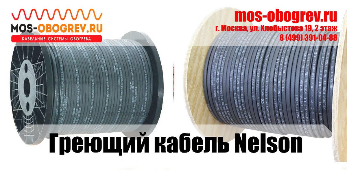 Греющий кабель Nelson в Москве