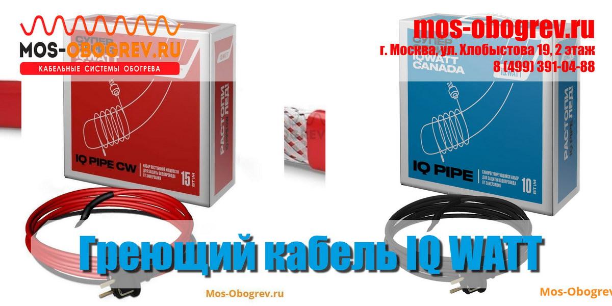 Купить нагревающий кабель для тёплого пола IQ WATT с доставкой
