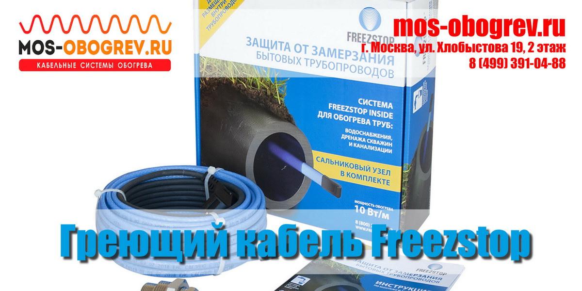 Греющий кабель Freezstop на официальном сайте Mos-Obogrev.ru