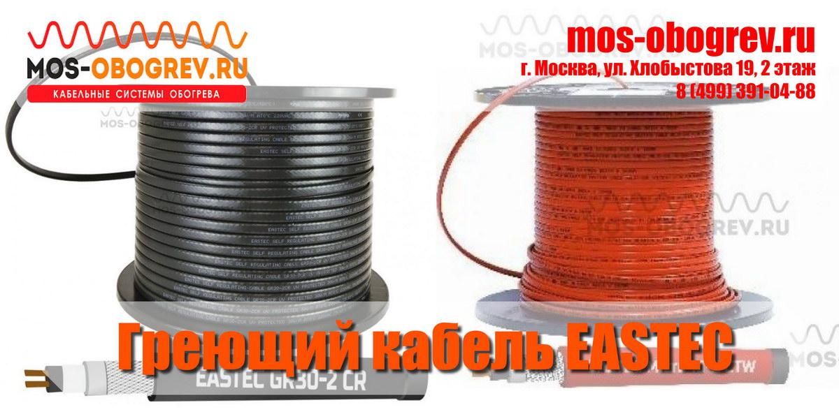 Греющий кабель EASTEC в Москве