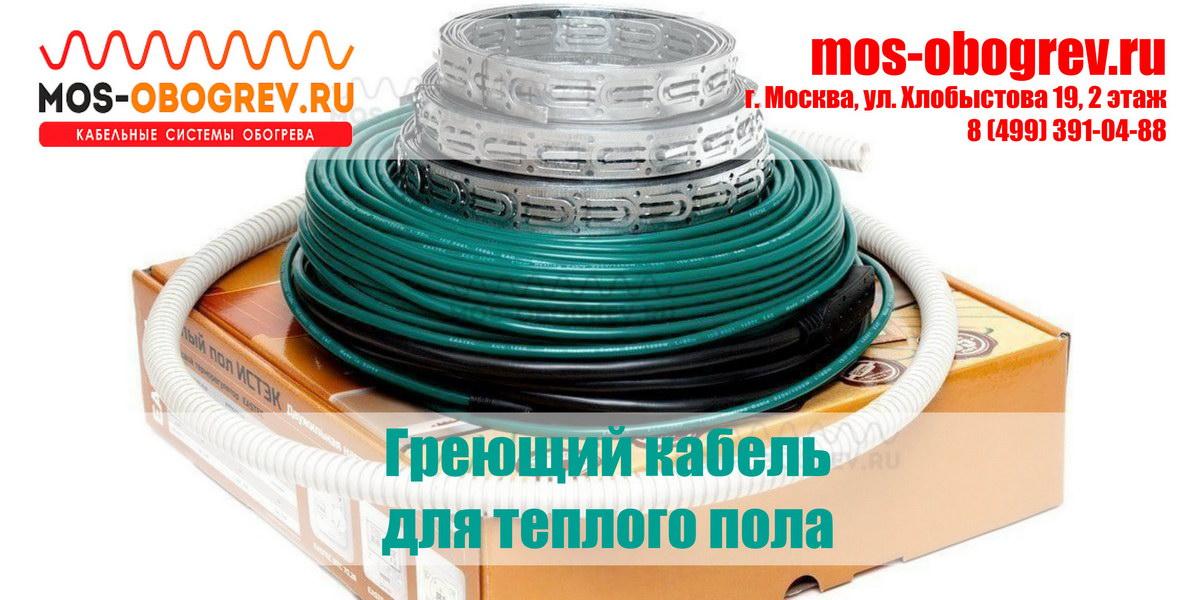 Греющий кабель для теплого пола в Москве – Интернет-магазин Mos-Obogrev.ru