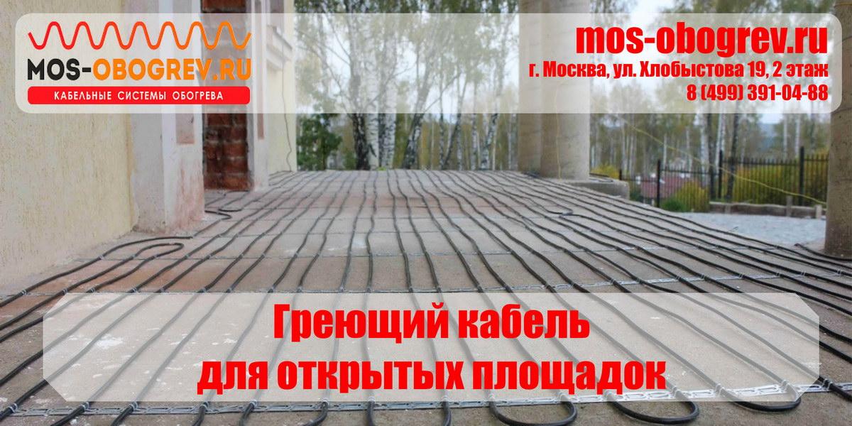 Греющий кабель для открытых площадок в Москве