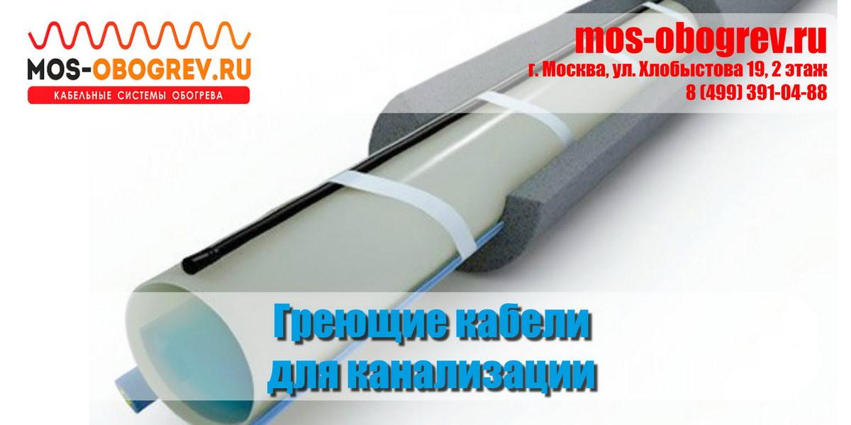 Греющие кабели для канализации в Москве
