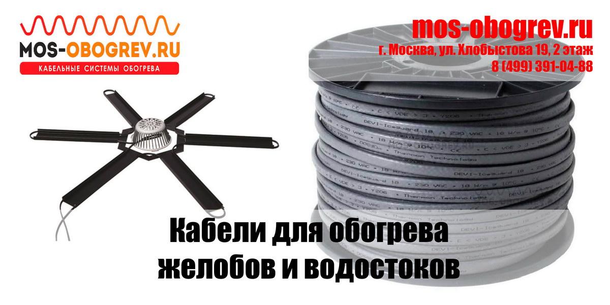 Кабели для обогрева желобов и водостоков в Москве