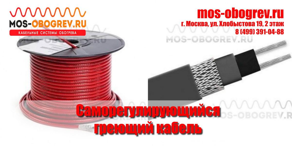 Саморегулирующийся греющий кабель | Mos-Obogrev.ru