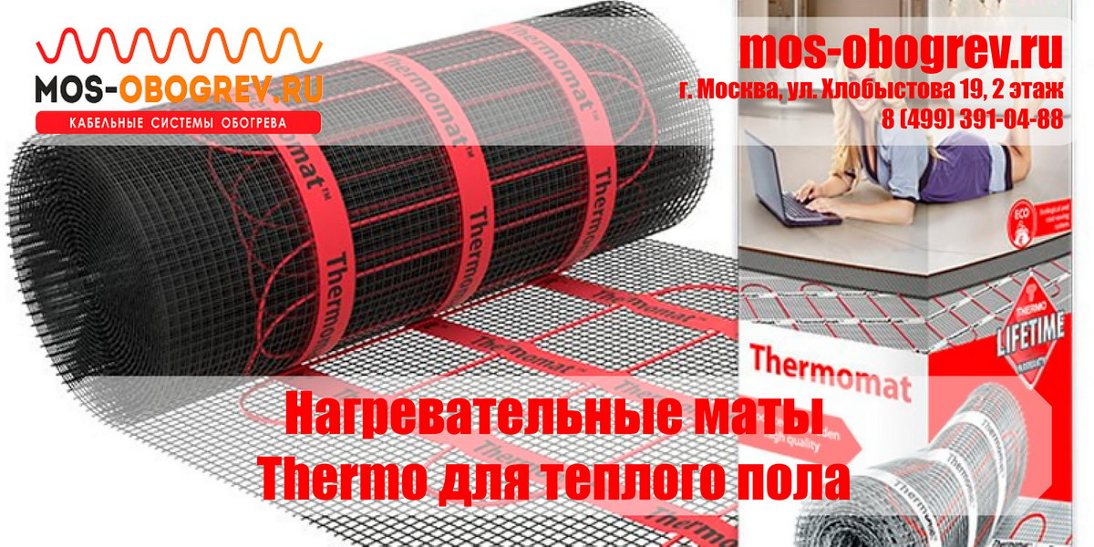 Нагревательные маты Thermo для теплого пола | Mos-Obogrev.ru