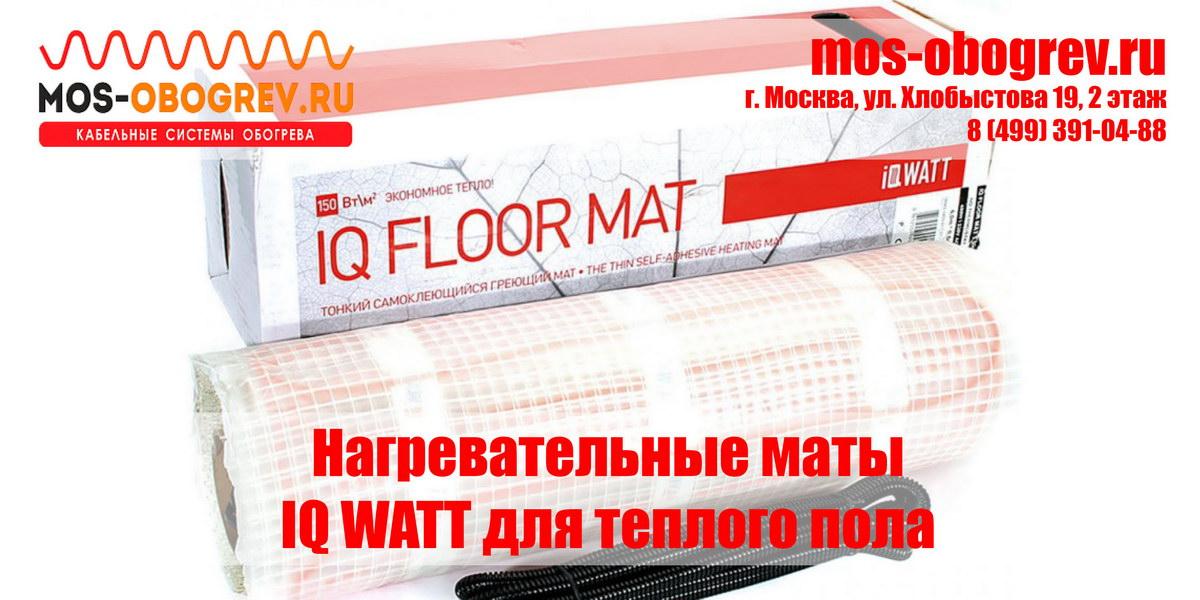 Нагревательные маты IQ WATT для теплого пола   Mos-Obogrev.ru