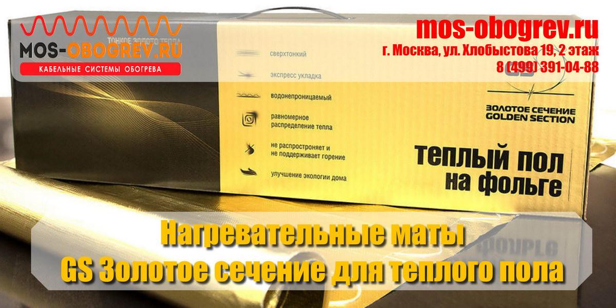 Нагревательные маты GS Золотое сечение для теплого пола   Mos-Obogrev.ru