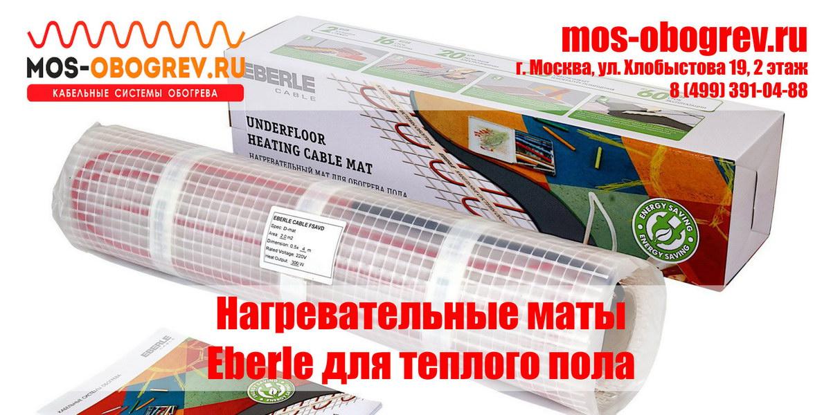Нагревательные маты Eberle для теплого пола | Mos-Obogrev.ru