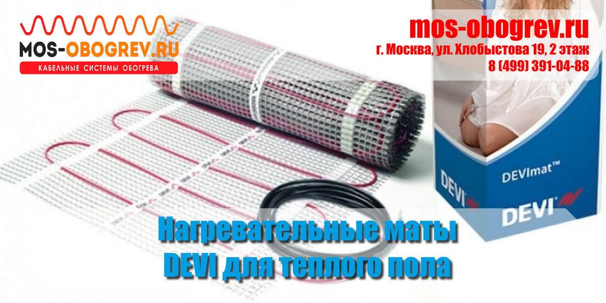 Нагревательные маты DEVI для теплого пола   Mos-Obogrev.ru