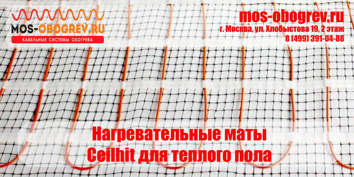 Нагревательные маты Ceilhit для теплого пола   Mos-Obogrev.ru