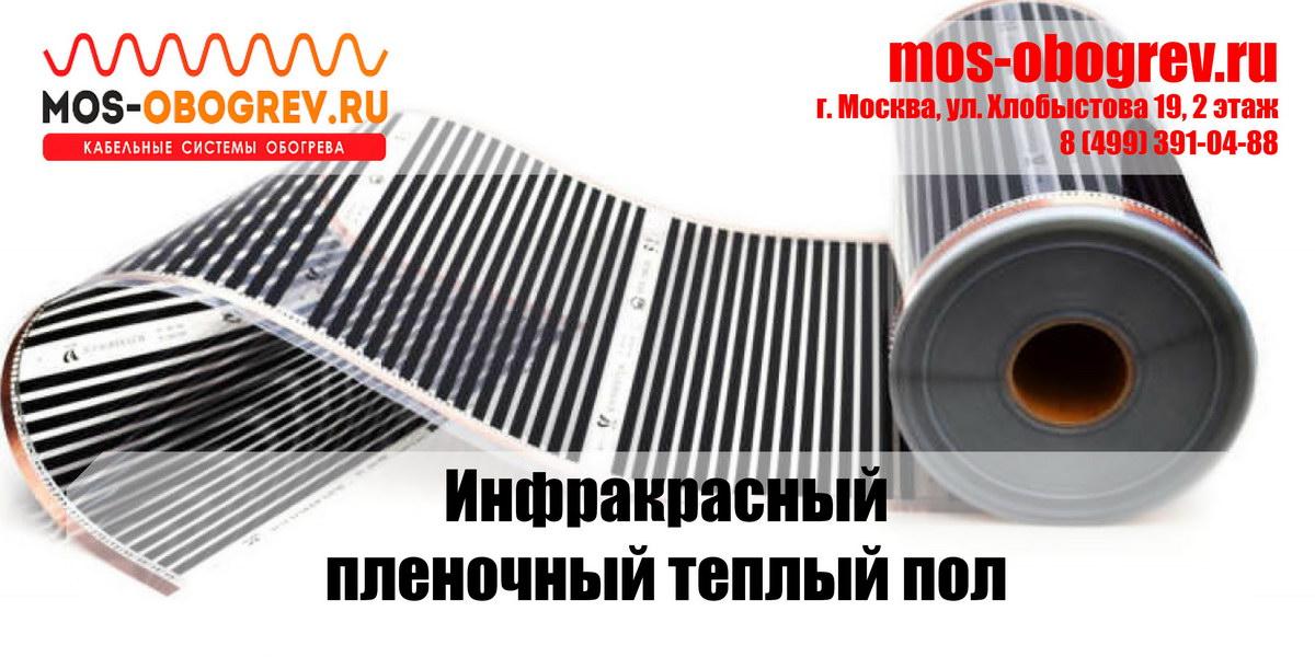 Инфракрасный пленочный теплый пол   Mos-Obogrev.ru