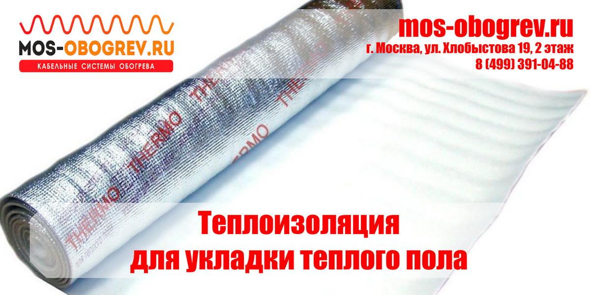 Лучшие варианты теплоизоляции, подложки - Термоизоляция для укладки теплого пола