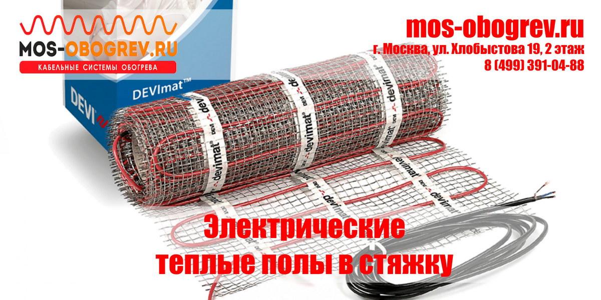 Электрические теплые полы в стяжку   Mos-Obogrev.ru