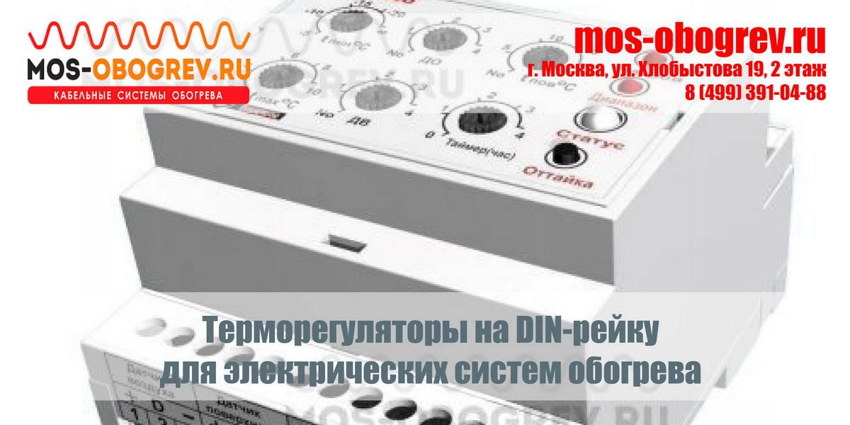 Терморегуляторы на DIN-рейку для электрических систем обогрева | Mos-Obogrev.ru