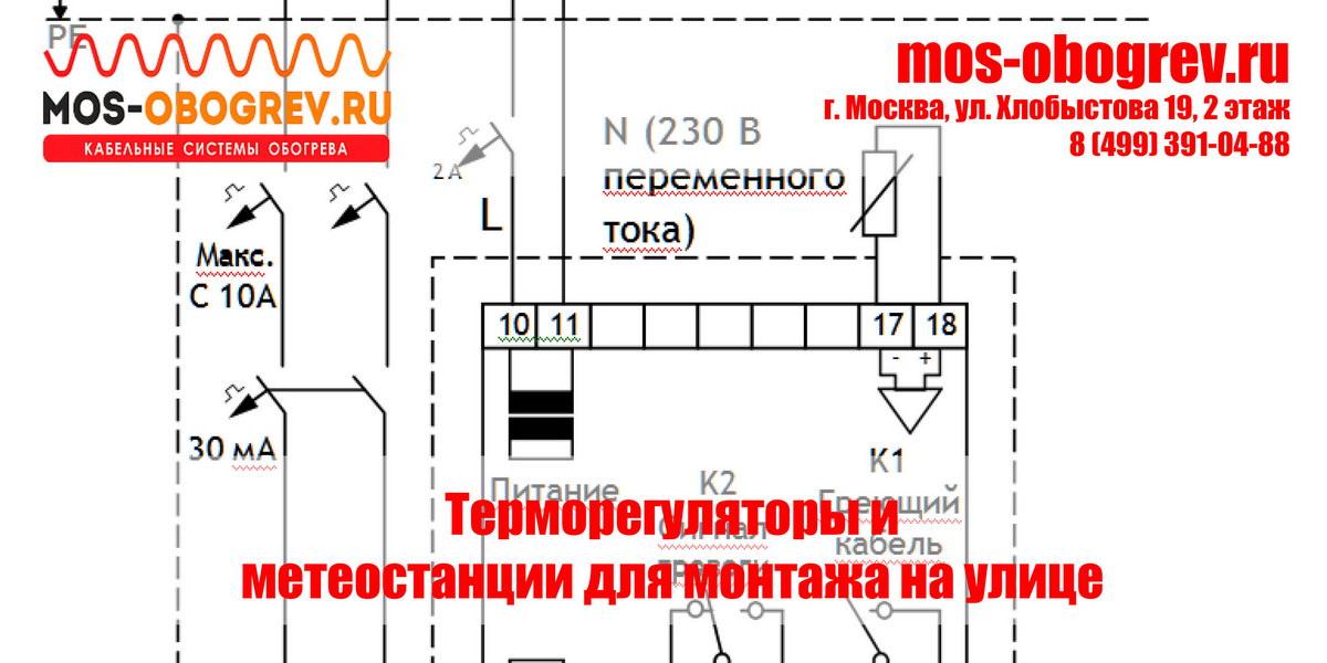 Терморегуляторы и метеостанции для монтажа на улице   Mos-Obogrev.ru