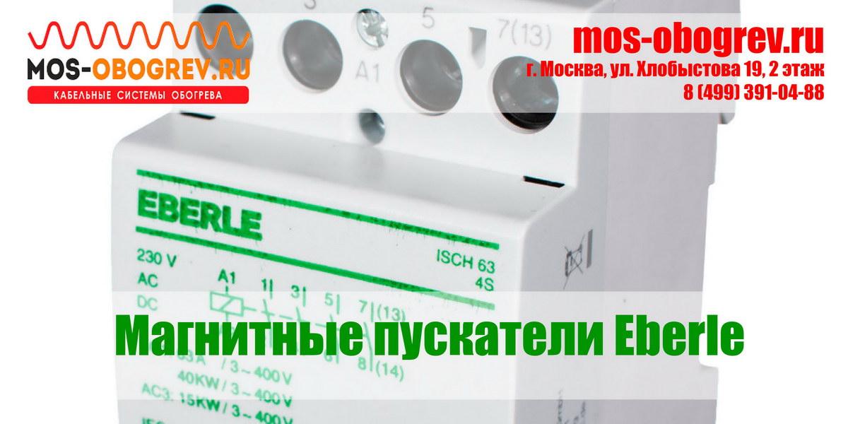 Терморегуляторы EBERLE   Mos-Obogrev.ru
