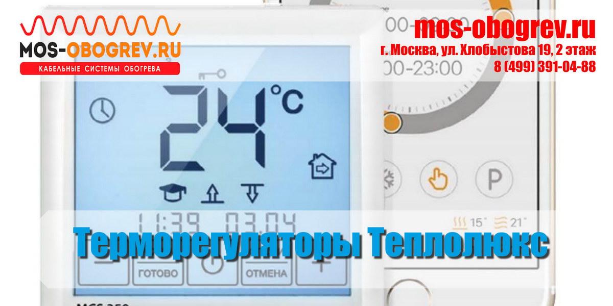 Купить терморегуляторы Теплолюкс для управления греющим кабелем в Москве