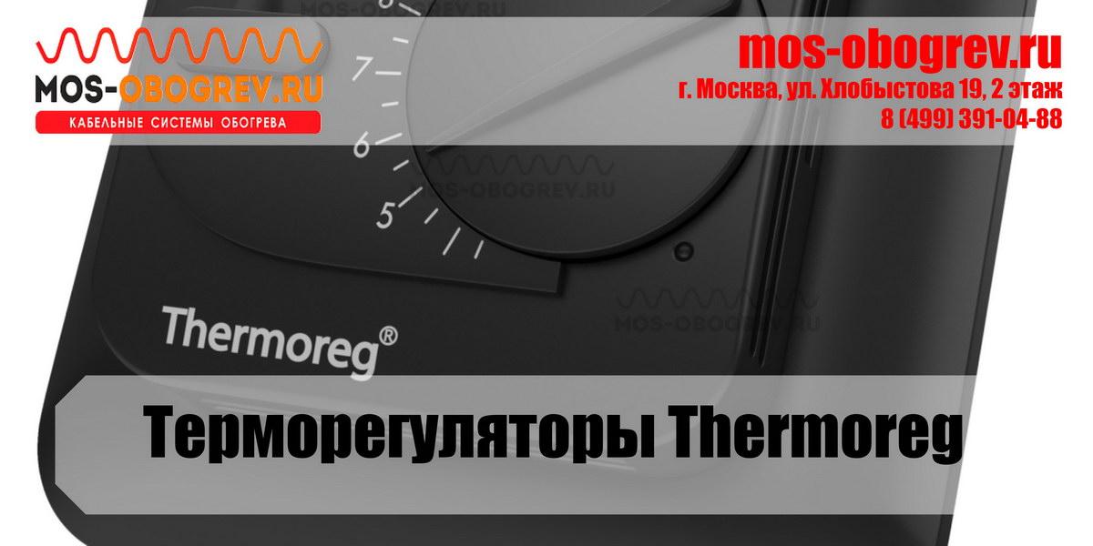 Купить терморегуляторы Thermoreg для управления греющим кабелем в Москве Mos-Obogrev.ru