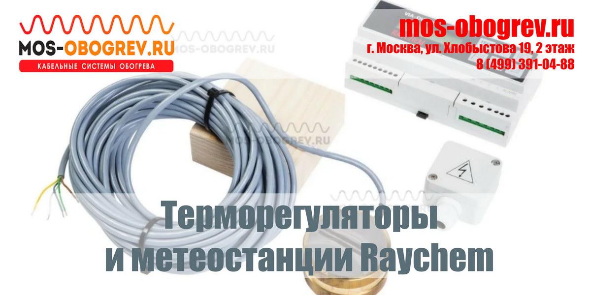 Купить терморегуляторы Raychem для управления греющим кабелем в Москве Mos-Obogrev.ru
