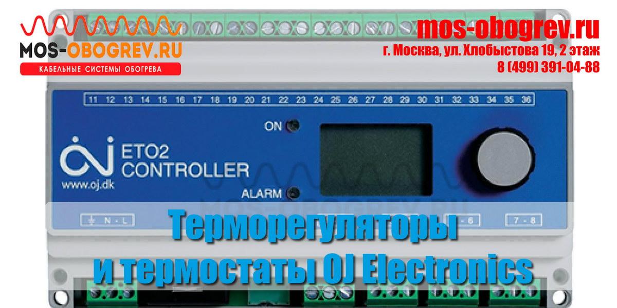 Купить терморегуляторы и термостаты OJ Electronics для управления греющим кабелем в Москве – Mos-Obogrev.ru