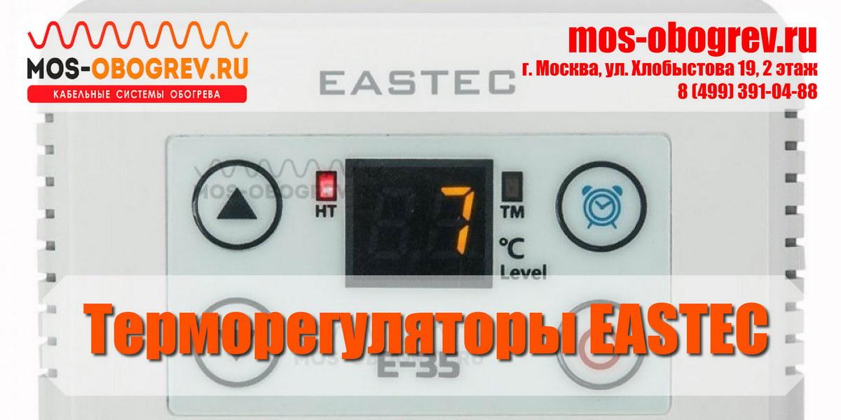 Купить терморегуляторы EASTEC для управления греющим кабелем в Москве – Mos-Obogrev.ru