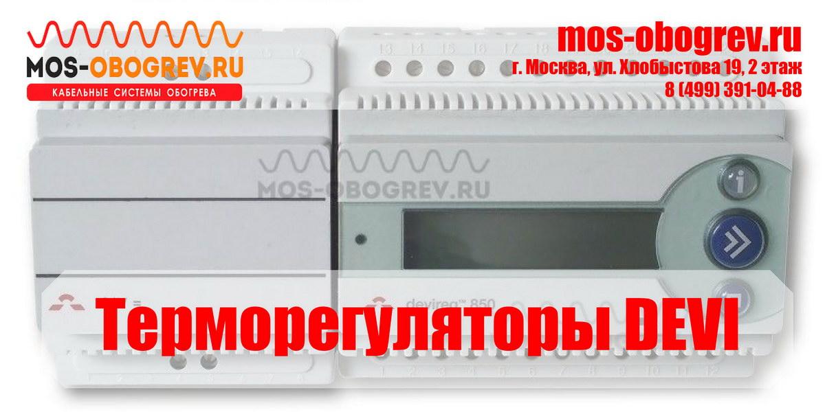 Купить терморегулятор DEVI для управления греющим кабелем в Москве. Mos-Obogrev.ru