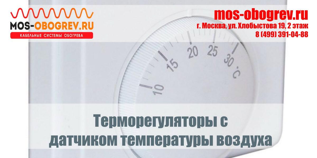 Терморегуляторы с датчиком температуры воздуха | Mos-Obogrev.ru