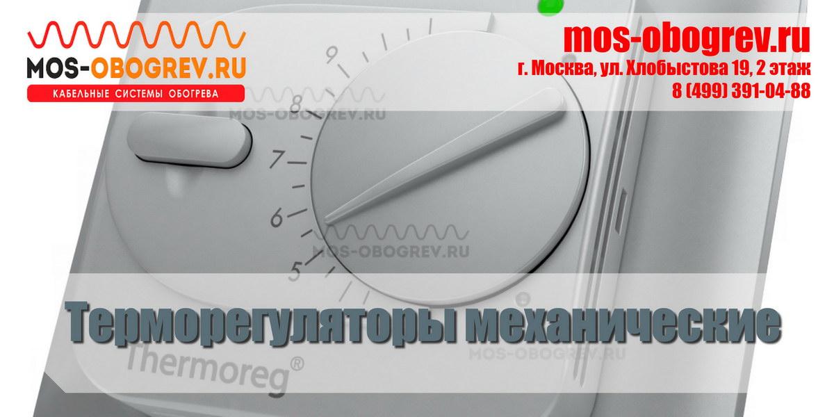 Терморегуляторы механические | Mos-Obogrev.ru