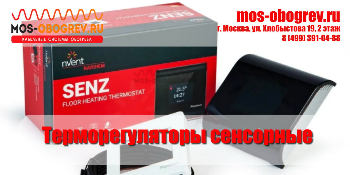 Терморегуляторы сенсорные   Mos-Obogrev.ru