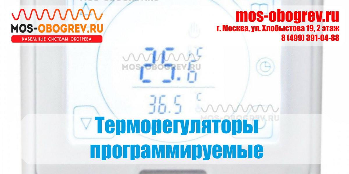 Терморегуляторы программируемые | Mos-Obogrev.ru