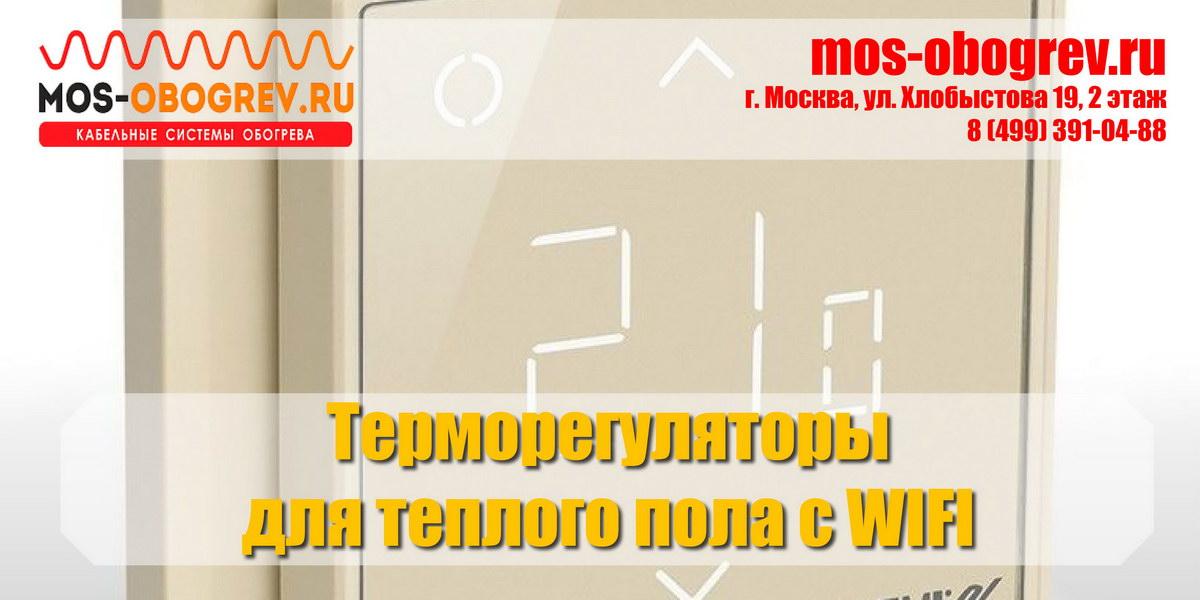 Терморегуляторы для теплого пола с WIFI   Mos-Obogrev.ru
