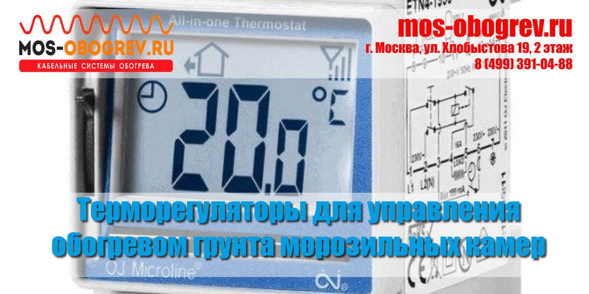 Терморегуляторы для управления обогревом грунта морозильных камер | Mos-Obogrev.ru
