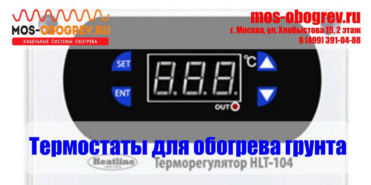 Термостаты для обогрева грунта | Mos-Obogrev.ru