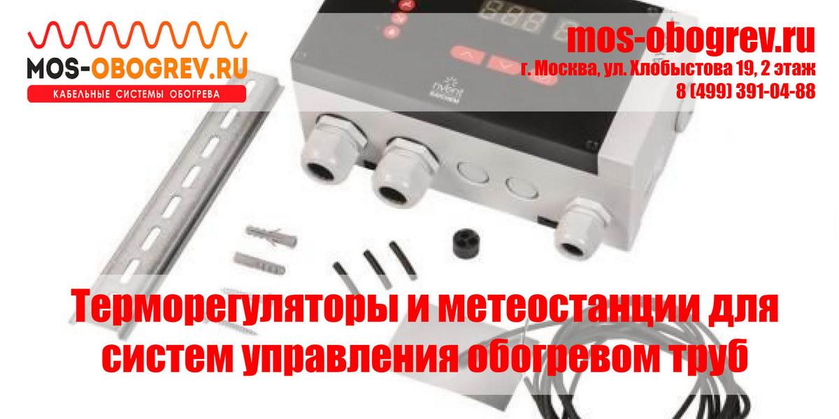 Терморегуляторы и метеостанции для систем управления обогревом труб | Mos-Obogrev.ru
