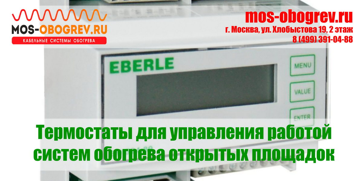Термостаты для управления работой систем обогрева открытых площадок   Mos-Obogrev.ru