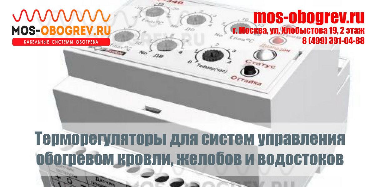 Терморегуляторы для систем управления обогревом кровли, желобов и водостоков   Mos-Obogrev.ru