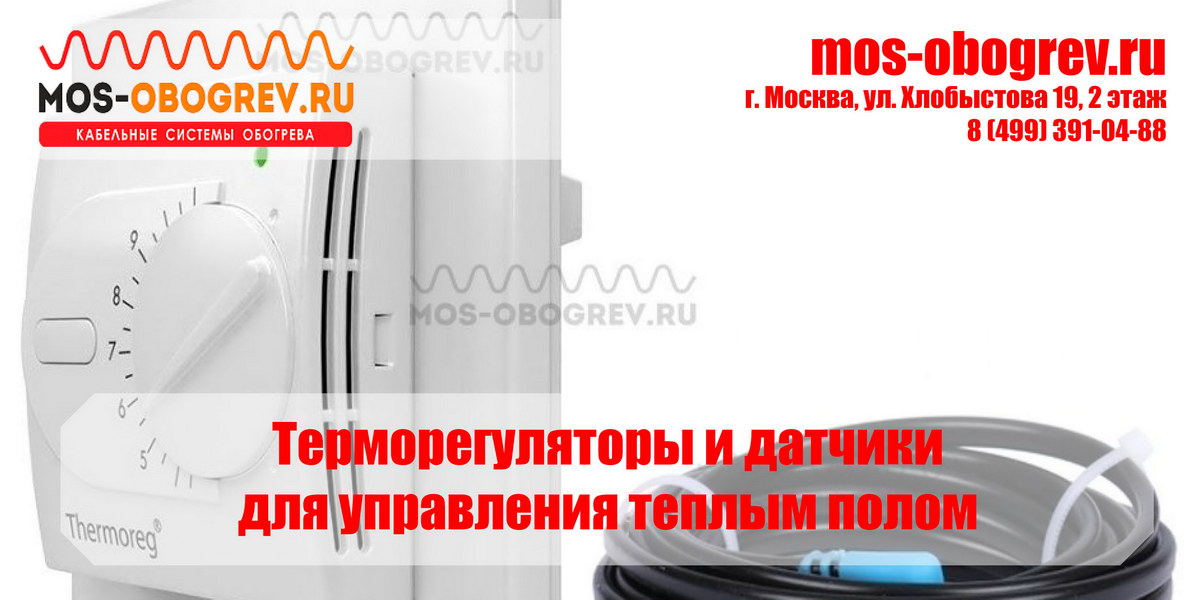 Купить терморегулятор для теплого пола с доставкой по России – Интернет-магазин Mos-Obogrev.ru