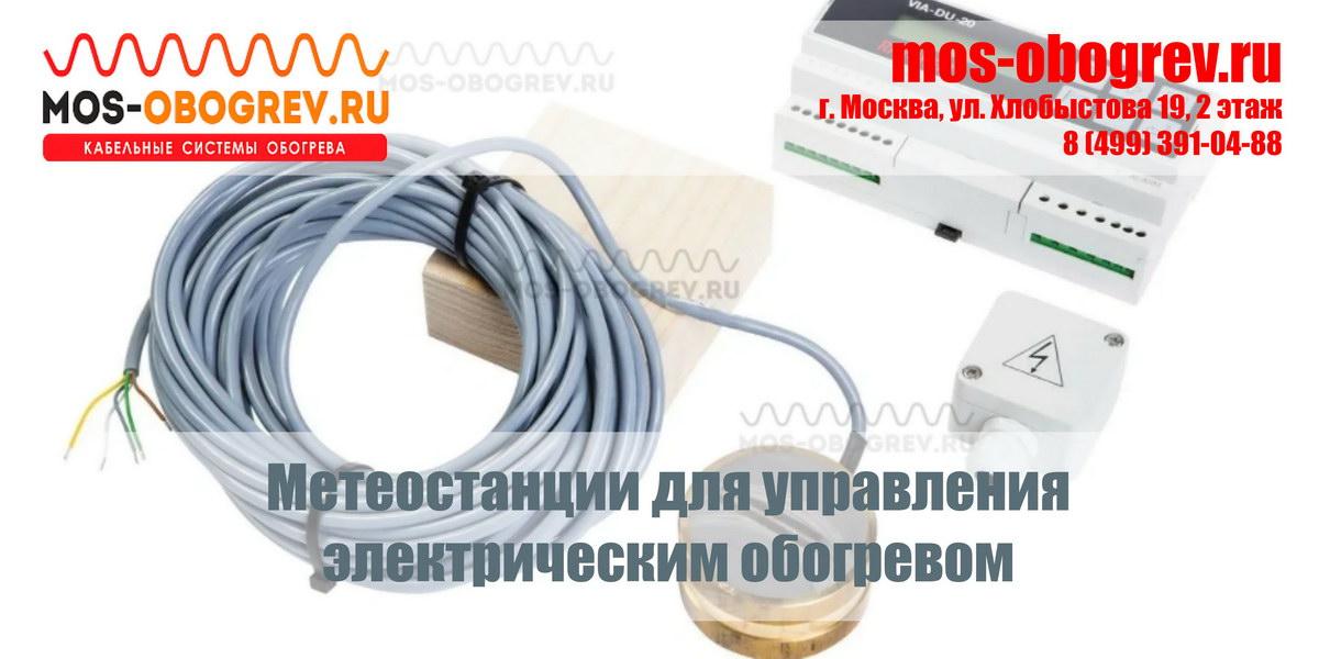 Метеостанции для управления электрическим обогревом   Mos-Obogrev.ru