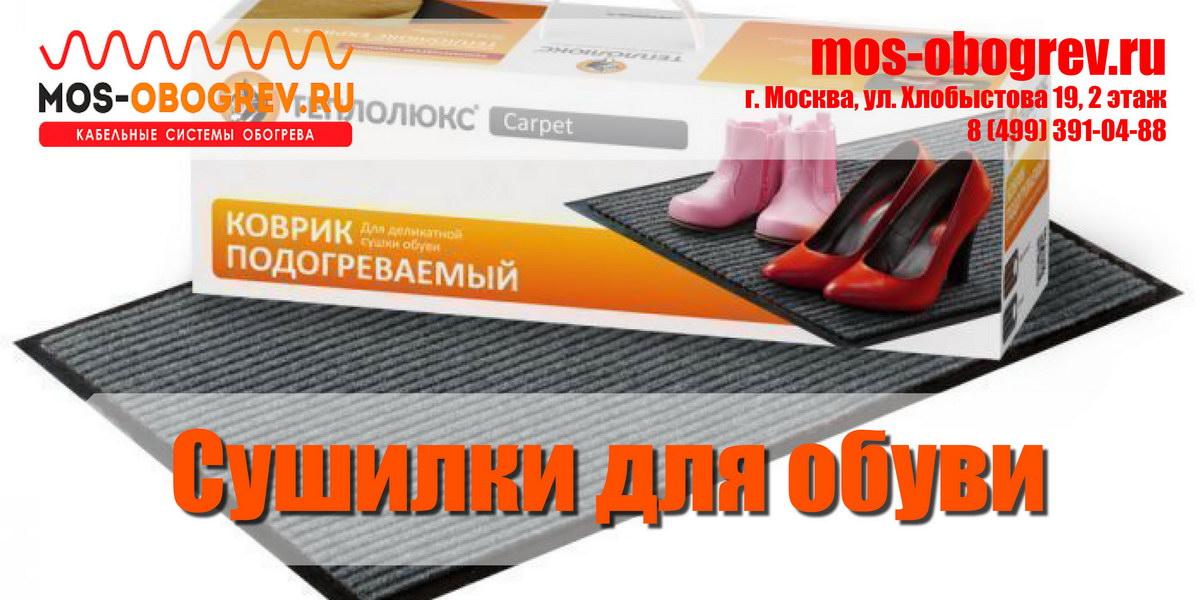 Лучшие варианты электрических сушек для обуви в нашем магазине