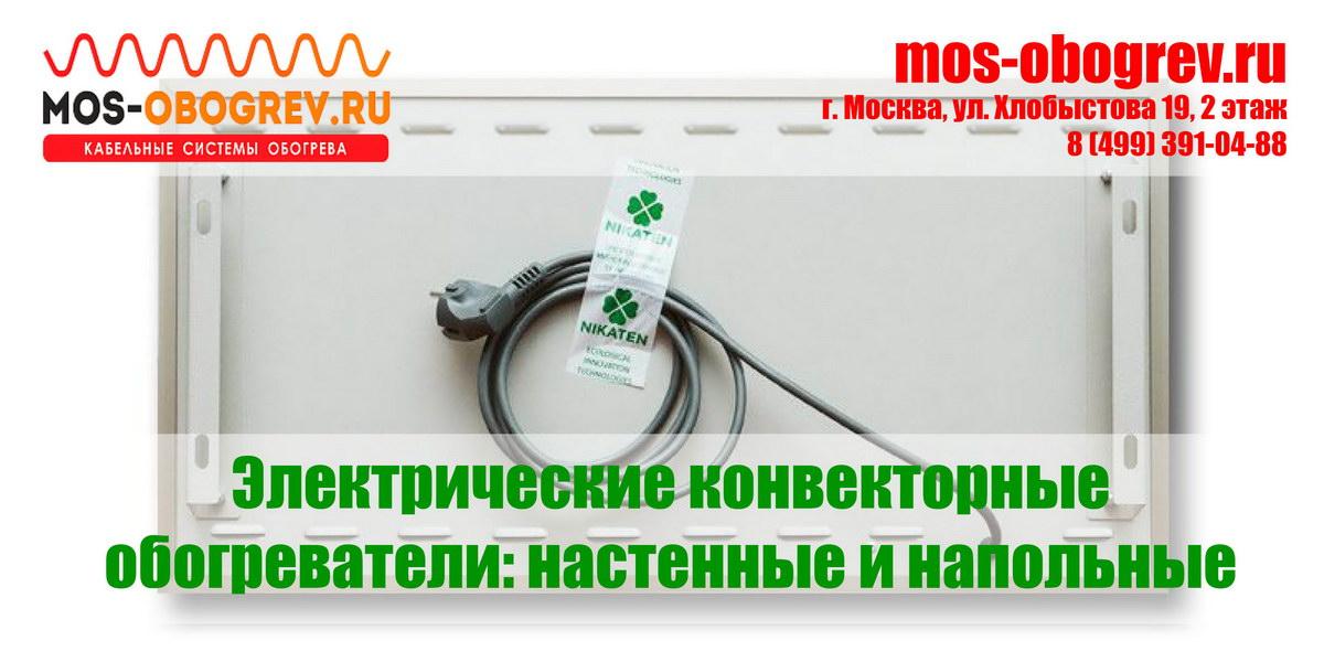 Конвекторы - незаменимые электрические обогреватели