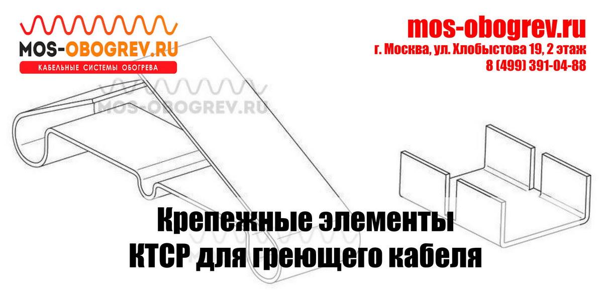 Крепежные элементы КТСР для греющего кабеля | Mos-Obogrev.ru