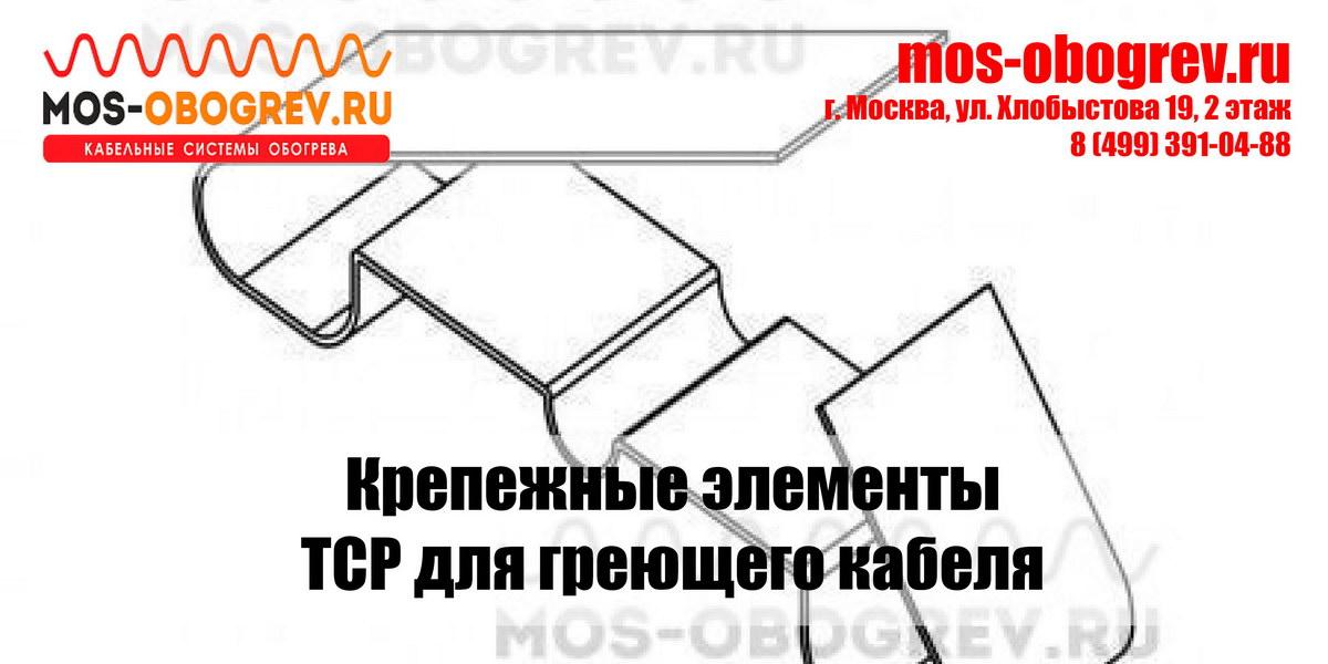 Крепежные элементы ТСР для греющего кабеля | Mos-Obogrev.ru