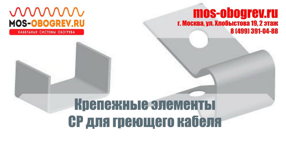 Крепежные элементы СР для греющего кабеля | Mos-Obogrev.ru