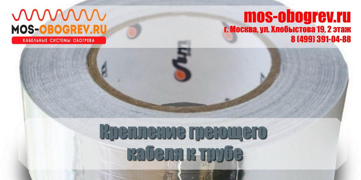 Крепление греющего кабеля к кровле | Mos-Obogrev.ru