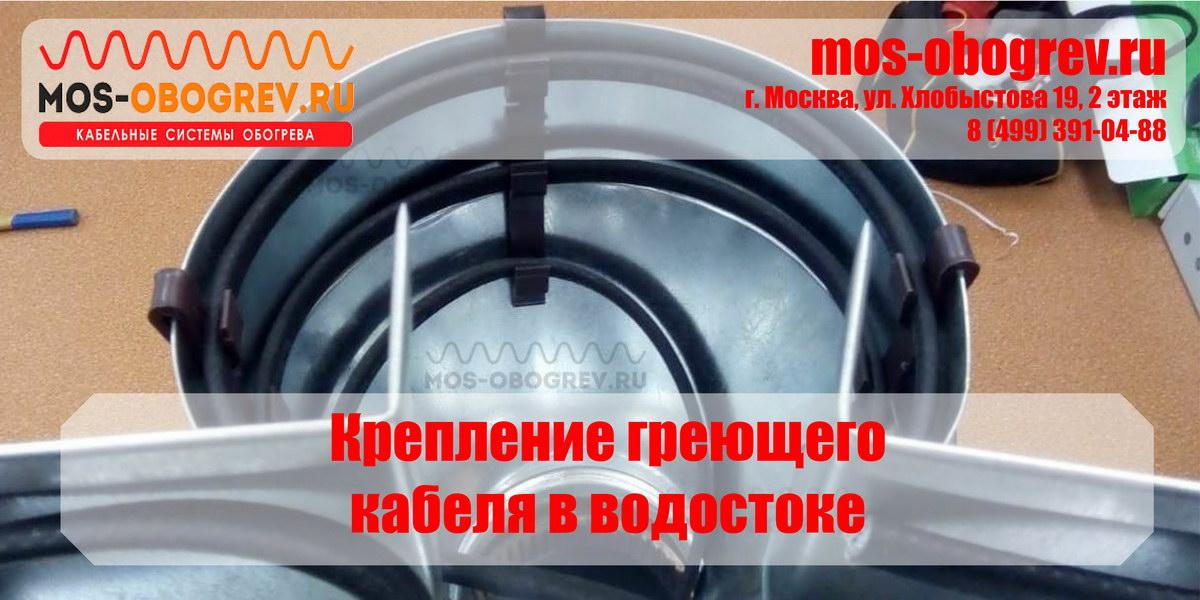 Крепление греющего кабеля в водостоке | Mos-Obogrev.ru